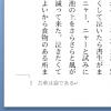 Wordで小説本(4) フッターにページ番号とタイトルを入れる