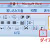 Wordで小説本(1) Word2007の基本画面
