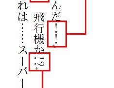 Wordで小説本 応用編(2)「!!」「!?」を使う(縦中横/文字記号)