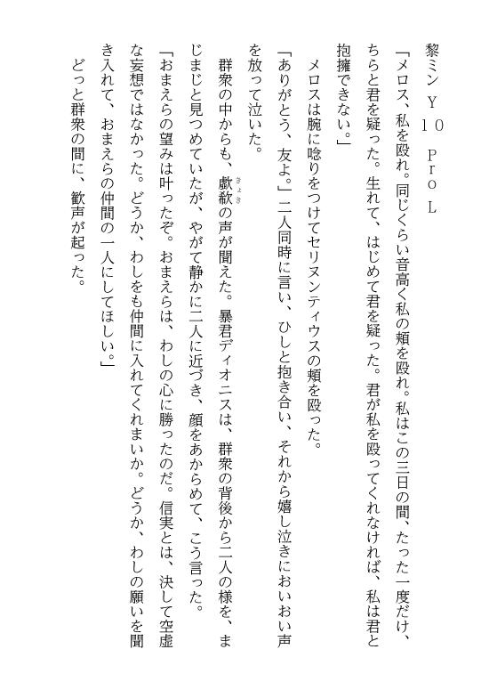 黎ミンY10