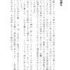 【pixiv×フォントワークス タイアップ企画】使用可能な本文系フォントを試してみました