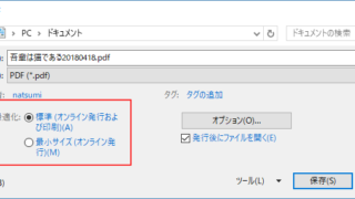 Wordで小説本(5)PDF形式で保存する